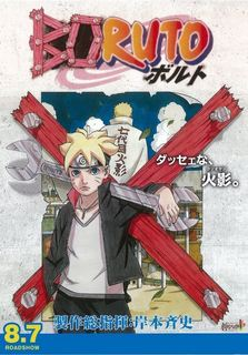20150407 naruto movie.JPG